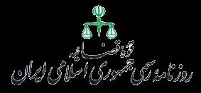 قوهقضاییه-روزنامهی رسمی جمهوری اسلامی ایران- داریک سافت- آسانا