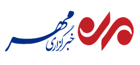 خبرگزاری مهر