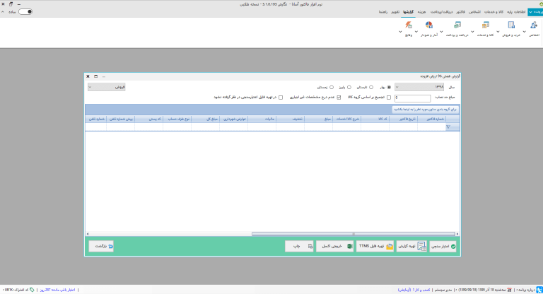 گزارش فصلی و تهیه فایل TTMS