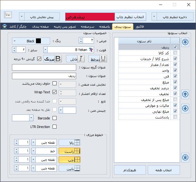 تنظیمات ستون بندی در آسانا