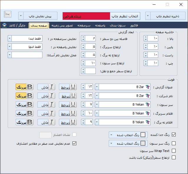 تنظیمات صفحهبندی در آسانا