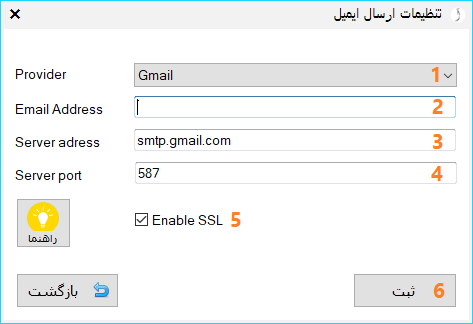 ارسال فاکتور از طریق ایمیل